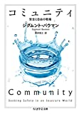 コミュニティ (ちくま学芸文庫)