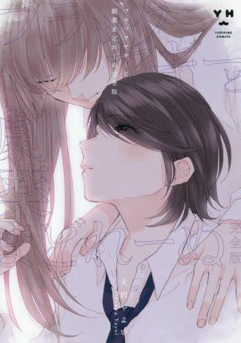 ブラックヤギーと劇薬まどれーぬ 完全版 (百合姫コミックス)の詳細を見る