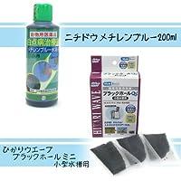 【2点セット】 ニチドウ メチレンブルー200ml + ひかりウエーブ ブラックホール ミニ 小型水槽用