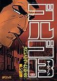 ゴルゴ13 (133) (SPコミックス)