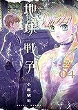 地球戦争(4) (ビッグコミックス)