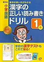 小学国語漢字の正しい読み書きドリル 1年―漢字の使い方がわかる