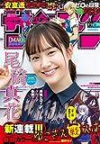 週刊少年サンデー 2019年24号(2019年5月15日発売) [雑誌]