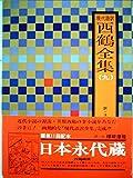 西鶴全集〈9〉日本永代蔵,西鶴織留―現代語訳 (1977年)