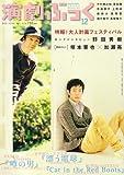 演劇ぶっく 2006年 12月号 [雑誌]