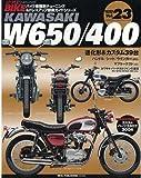 HYPER BIKE Vol.23 カワサキ W650/400 (バイク車種別チューニング&ドレスアップ徹底ガイド) (NEWS mook バイク車種別チューニング&ドレスアップ徹底ガイドシ)