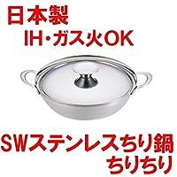 日本製 ちり鍋 SWステンレスちり鍋ちりちり 15cm IH対応 寄せ鍋 湯豆腐