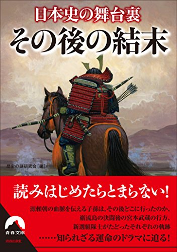 日本史の舞台裏 その後の結末 (青春文庫)