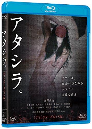 アタシラ。ディレクターズカット版(R-18)[Blu-ray]
