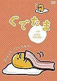 ぐでたま Vol.5(仮) [DVD]
