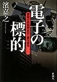 電子の標的 警視庁特別捜査官・藤江康央
