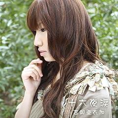 吉岡亜衣加「優しく包めたら…」のジャケット画像
