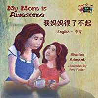 My Mom is Awesome (bilingual mandarin children's books): mandarin childrens books, chinese kids book, chinese baby books (English Chinese Bilingual Collection)