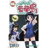 ながされて藍蘭島 16 (ガンガンコミックス)