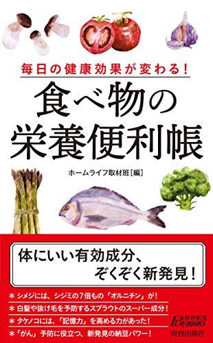毎日の健康効果が変わる!  食べ物の栄養便利帳 (プレイブックス 1142)