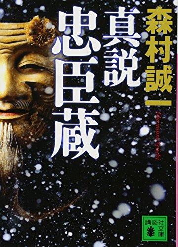 真説忠臣蔵 (講談社文庫)
