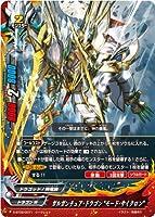 """バディファイト S-BT02/0071 ガルガンチュア・ドラゴン """"モード・サイクロン"""" (シークレット) 神バディファイト ブースターパック第2弾 異次元の侵略者"""
