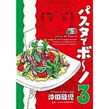 パスタでボ~ノ 3巻 (芳文社コミックス)