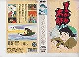 まえがみ太郎 [VHS]