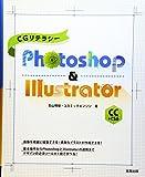 CGリテラシー Photoshop&IllustratorCC+CS6
