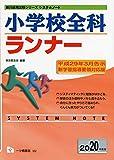 システムノート 小学校全科ランナー (教員採用試験シリーズ)