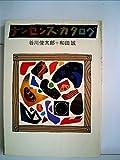 ナンセンス・カタログ (1982年)