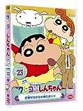 クレヨンしんちゃん TV版傑作選 第5期シリーズ 23お家がなかなか建たないゾ [DVD]