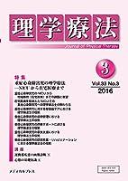 理学療法 第33巻第3号