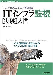 ソフトウェアエンジニアのための ITインフラ監視[実践]入門 (Software Design plus)