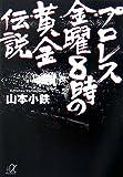 プロレス 金曜8時の黄金伝説 (講談社+α文庫)