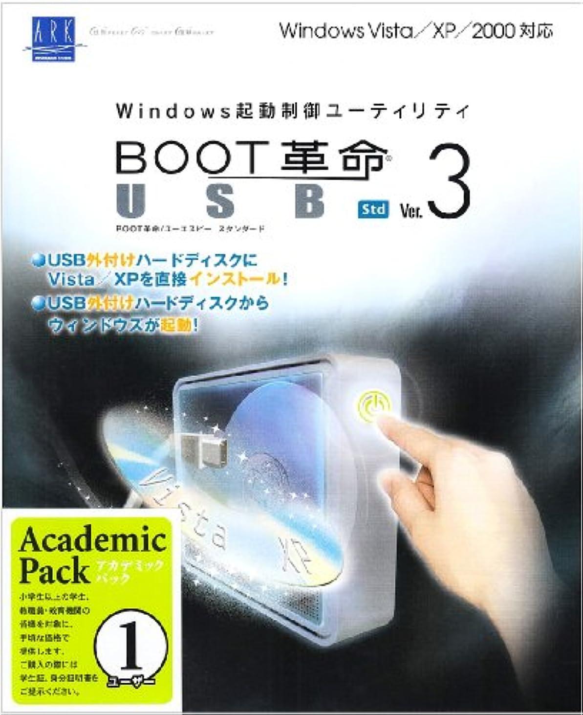 悲鳴優遇コロニーBOOT革命/USB Ver.3 Std アカデミックパック1ユーザー