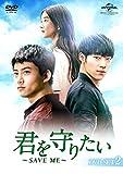 [DVD]君を守りたい ~SAVE ME~ DVD-SET2