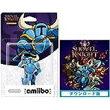 【Amazon.co.jp限定】amiibo アミーボ ショベルナイト & Wii U版 ショベルナイト (ダウンロード版:ソフトはメールで配信)