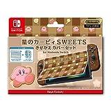 【任天堂ライセンス商品】星のカービィ きせかえカバーセット for Nintendo Switch(SWEETS柄)