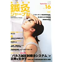 東洋医学鍼灸ジャーナル 2010年 09月号 [雑誌]
