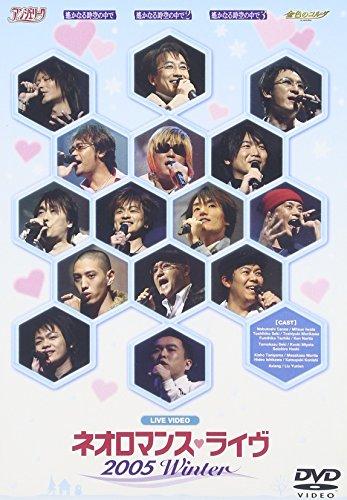 ライブビデオ ネオロマンス■ライヴ 2005 Winter [DVD]の詳細を見る