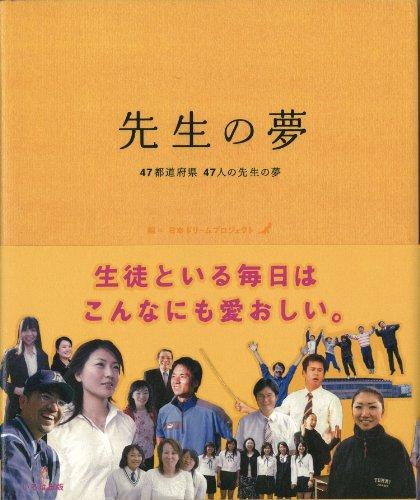 先生の夢―47都道府県47人の先生の夢の詳細を見る