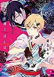 憑き神とぼんぼん 2巻 (デジタル版ガンガンコミックスONLINE)