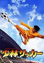 【動画】少林サッカー