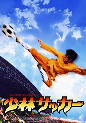 少林サッカー [DVD]の詳細を見る