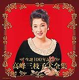 (決定盤)生誕100年記念 高峰三枝子大全集