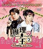 推理の女王2~恋の捜査線に進展アリ?!~ BOX1<コンプリート・シンプルDVD‐B...[DVD]
