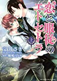 恋と服従のエトセトラ (上) 【コミック版】 (バーズコミックス リンクスコレクション)