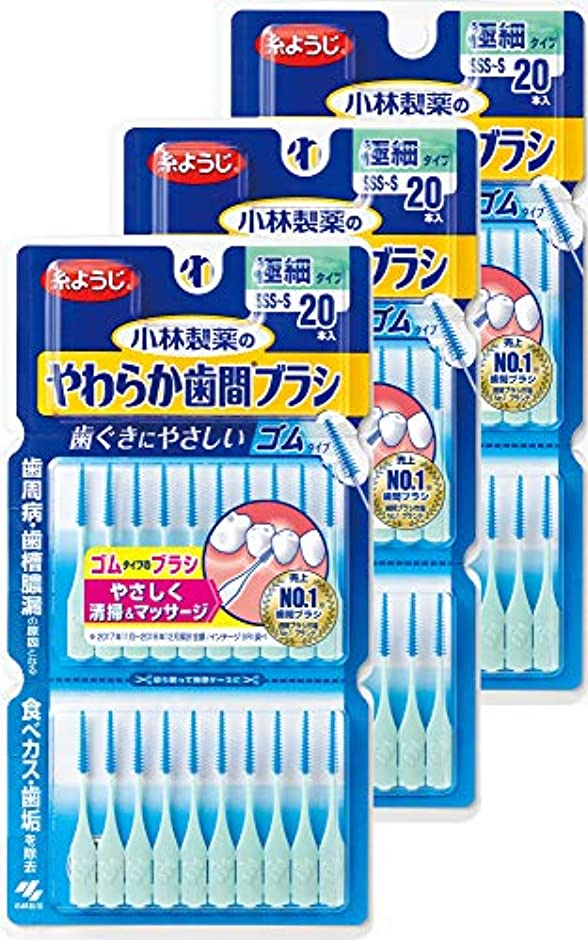 セメント開始豊富に【まとめ買い】小林製薬のやわらか歯間ブラシ 極細タイプ SSS-Sサイズ 20本 ゴムタイプ(糸ようじブランド)×3個