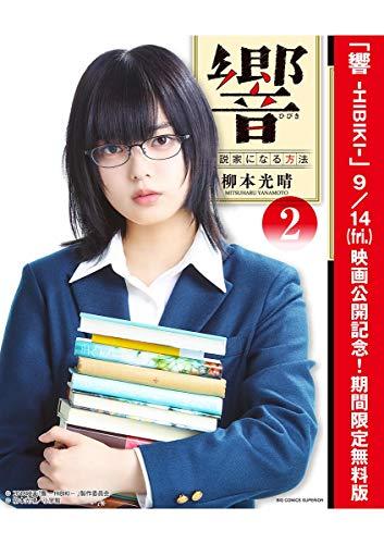 響~小説家になる方法~(2)【期間限定 無料お試し版】 (ビッグコミックス)
