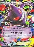 ポケモンカードXY ゲンガーEX/MマスターデッキビルドBOX(PMMMB)/シングルカード