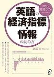 英語の経済指標情報の読み方
