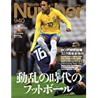 Number(ナンバー)940号 ロシアW杯出場32ヵ国最新格付 (Sports Graphic Number(スポーツ・グラフィック ナンバー))
