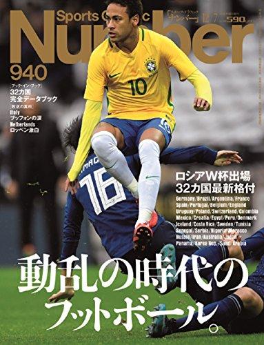 Number(ナンバー)940号 ロシアW杯出場32ヵ国最新格付 (Sports Graphic Number(スポーツ・グラフィック ナンバー))