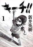 キーチ!!(1) (ビッグコミックス)